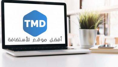Photo of استعراض TMDHosting
