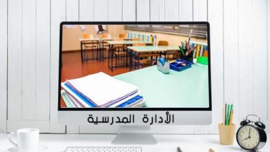 Photo of الأدارة المدرسية