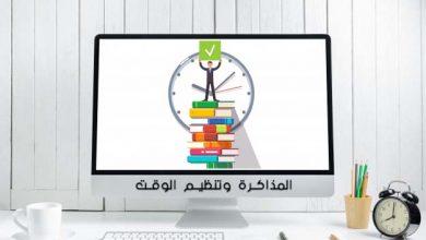 Photo of المذاكرة وتنظيم الوقت