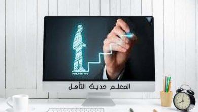 Photo of المعلم حديث التأهل