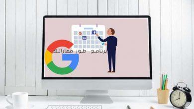 Photo of برنامج  طور مهاراتك الان مع جوجل مجاناً للحصول على فرصة عمل