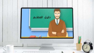 Photo of دليل المعلم