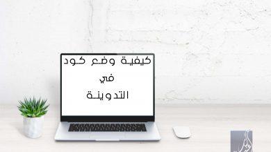 Photo of كيفية وضع كود الاعلان في داخل محتوى التدوينة