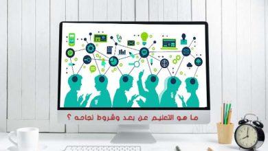 Photo of ما هو التعليم عن بعد وشروط نجاحه ؟