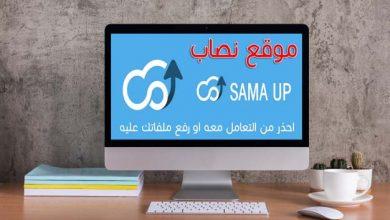 Photo of التحذير من التعامل مع موقع samaup النصاب