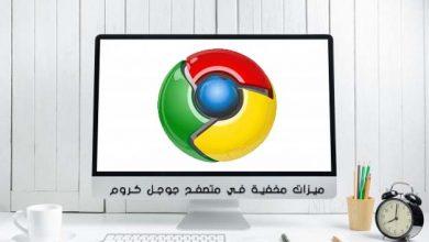 Photo of 5 ميزات مخفية في متصفح جوجل كروم Google Chrome