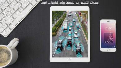 Photo of السيارات تتكلم مع بعضها على الطريق.. قريباً