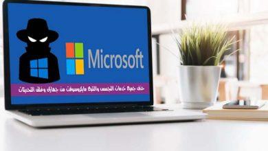 Photo of قم بإيقاف تشغيل جميع الخيارات التي تتجسس بها مايكروسوفت عليك في الويندوز عبر هذا البرنامج