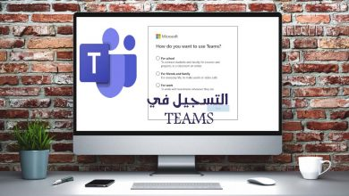 Photo of تسجيل الدخول إلى Teams من خلال أنظمة التشغيل windows , mac ,ios