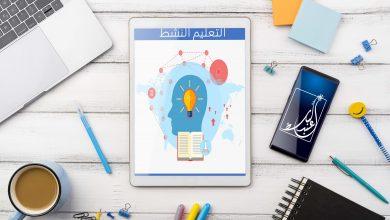 Photo of التعلم النشط و تأثيره في تكوين شخصية الطالب