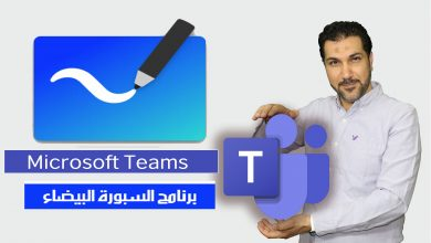 Photo of تحميل برنامج السبورة البيضاء للكمبيوتر و الجوال Microsoft Whiteboard مجانا