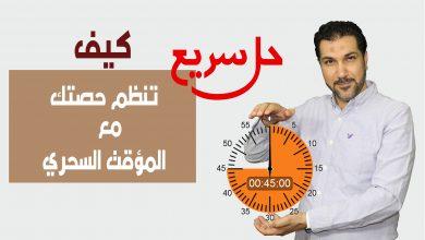 Photo of كيف تنظم حصتك مع المؤقت السحري
